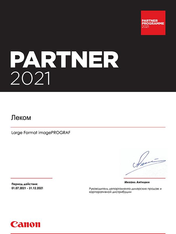 Подтвердили сертификацию Canon по линейке iPF