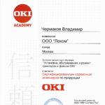 Сертификаты и награды OKI