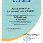 Сертификаты и награды Brother