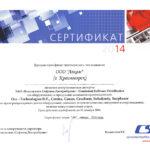 Сертификаты и награды Contex
