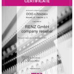 Сертификаты и награды Renz