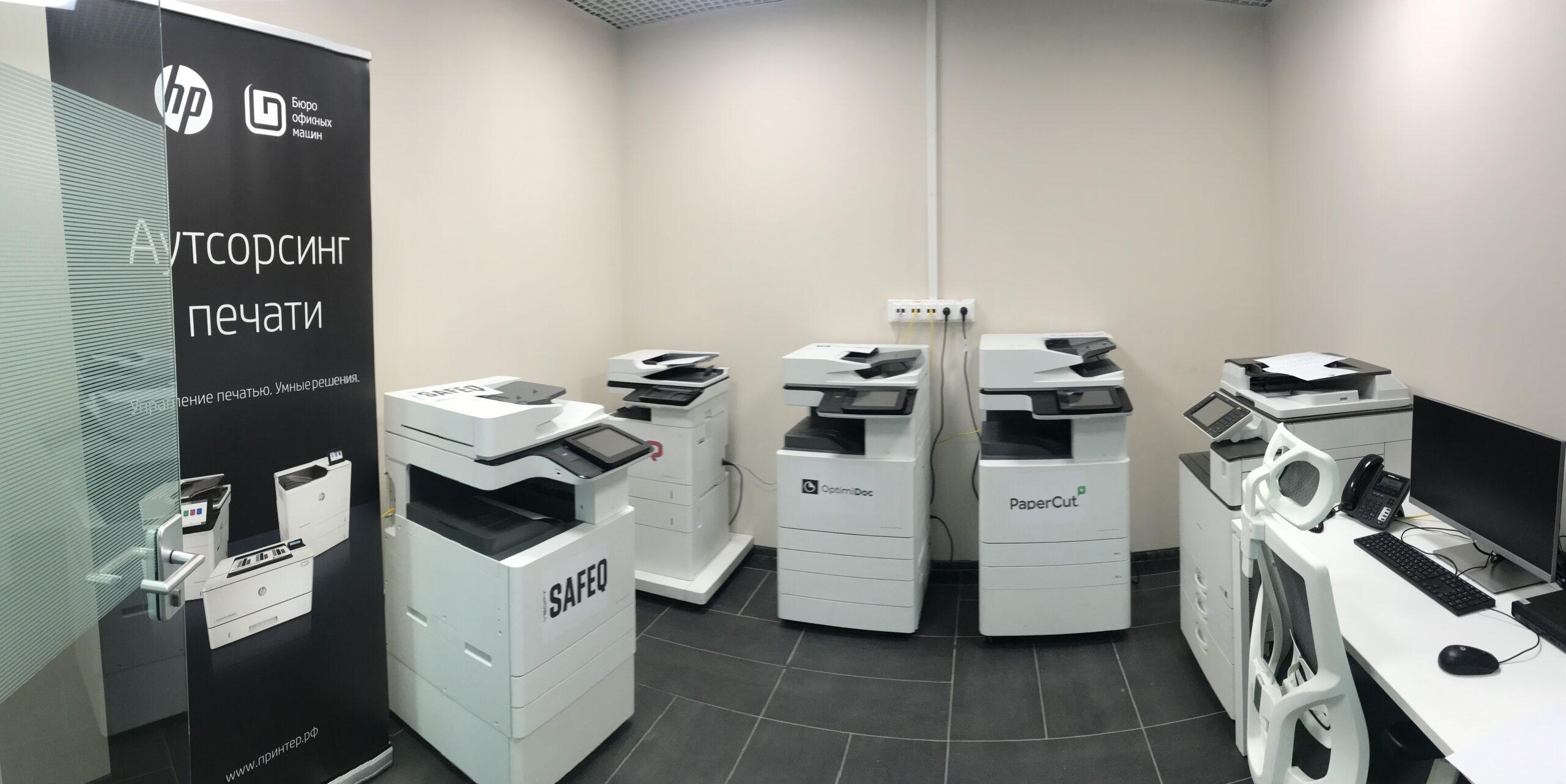 Системы управления печатью в нашем демозале: SAFEQ, MyQ, EKM, OptimiDoc и PaperCut.