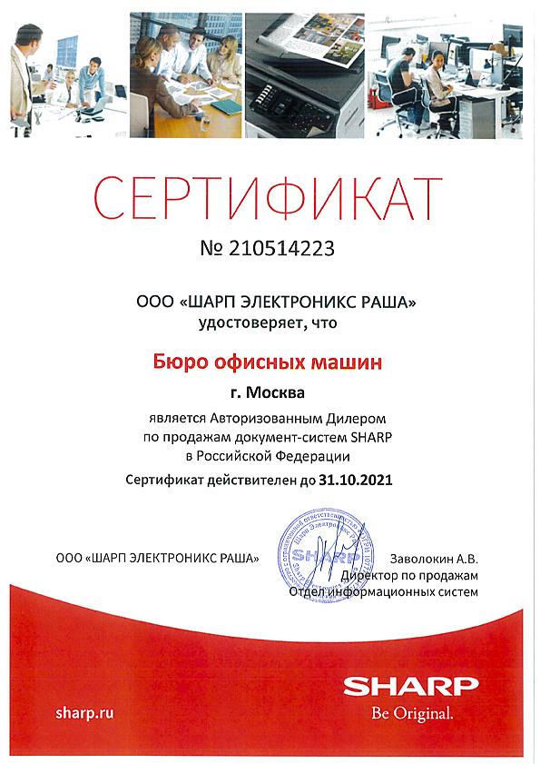 Сертификаты SHARP