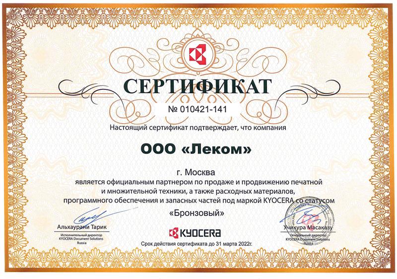 Мы снова подтвердили партнерство с Kyocera