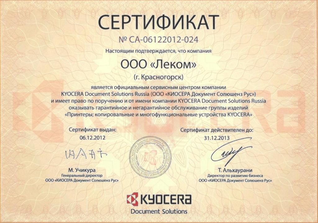 """""""Золотой партнер по сервису компании Kyocera!"""