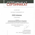 Сертификаты и награды Kyocera
