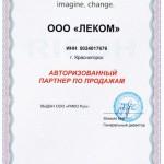 Сертификаты и награды Ricoh