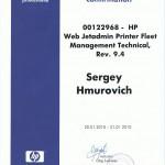 Сертификаты и награды HP