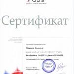 Сертификаты и награды Develop