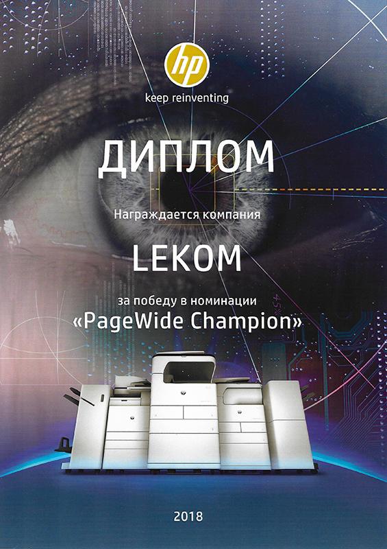 Новая вершина ГК «Бюро офисных машин»   «PageWide Champion»